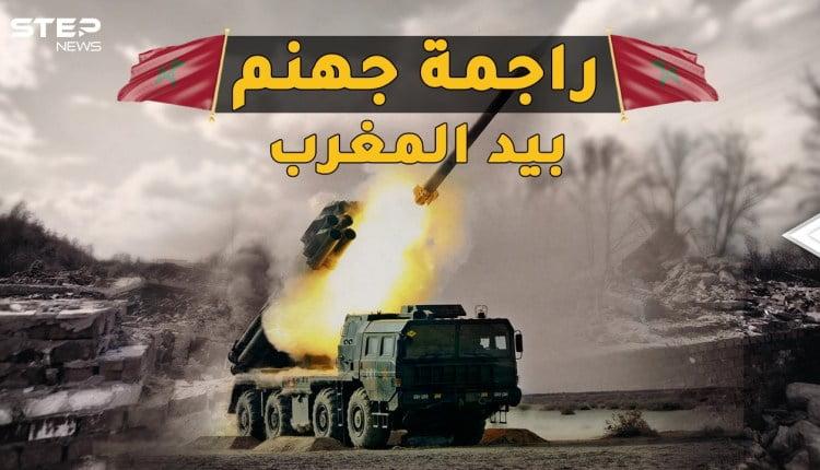 المغرب يتوفر على سلاح فتاك