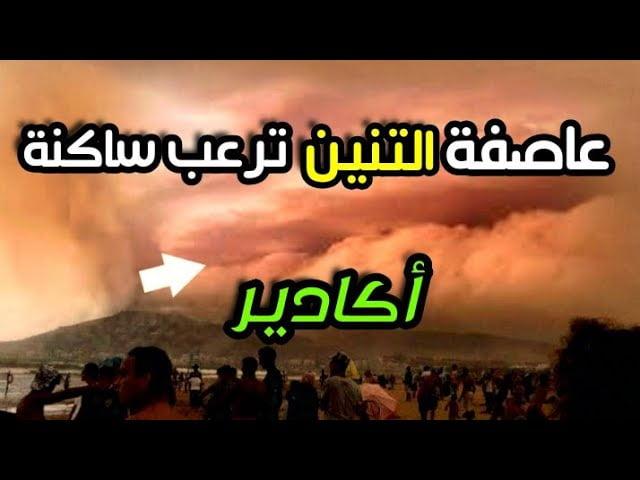 عاصفة قوية تضرب مدينة أكادير وتخلق الرعب وسط ساكنتها